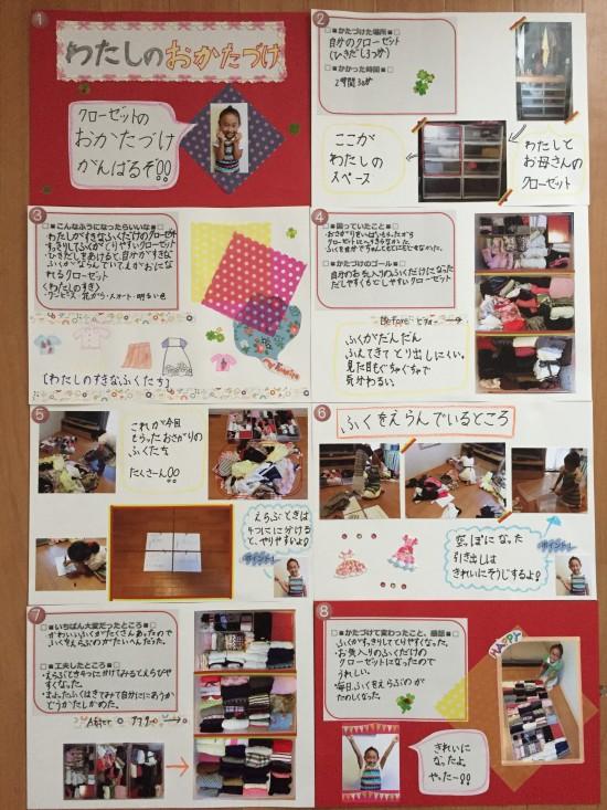 香川県小学3年植松みのり