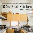 20151016_100RealKitchen_00_cover