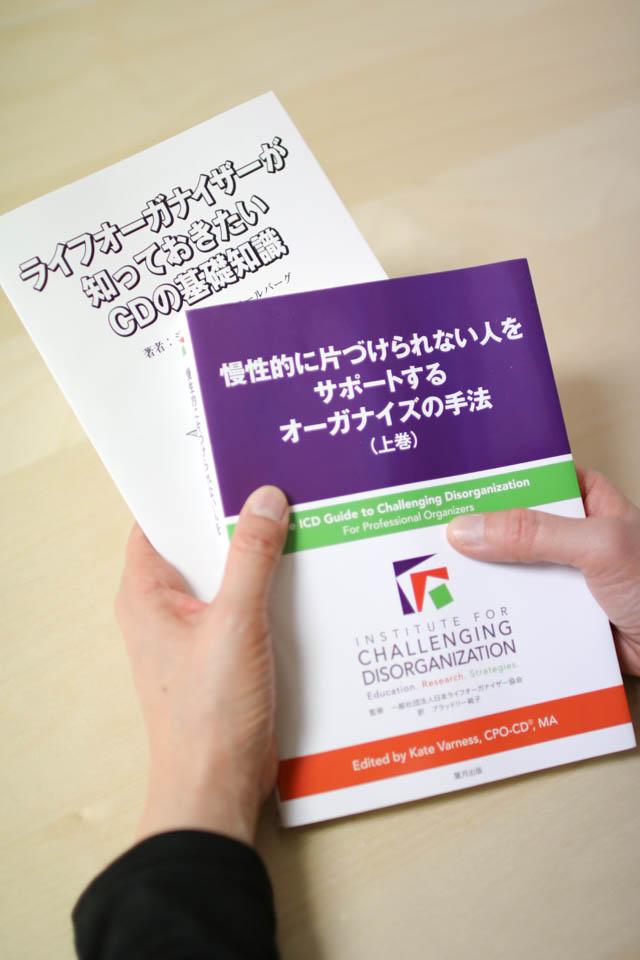 ライフオーガナイザーインタビューvol.12(佐伯新和さん/後編)