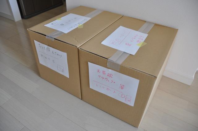 入居後2日で片づく引越し(2)荷解きのスピートは荷造りで決まる!
