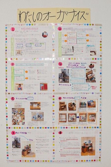【イベントレポート】片づけ大賞2016(前編)