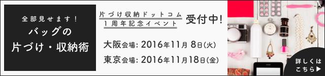 片づけ収納ドットコム1周年記念イベント