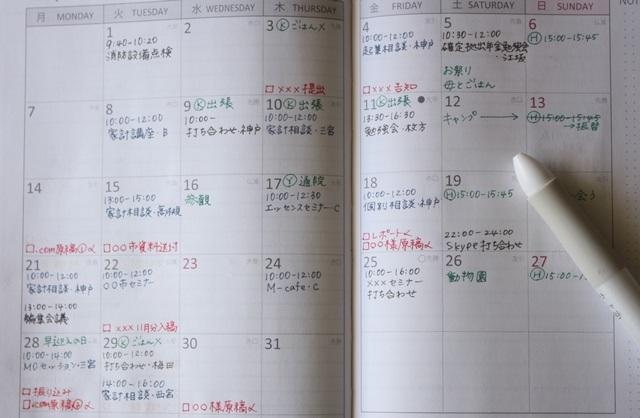 【手帳の選び方・使い方】使える時間が一目でわかる! だからタスクもこなせる手帳の使い方