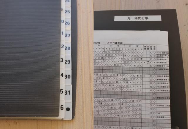 学校行事の情報管理に最適! 挟むだけで書類管理ができる「スケジュールファイル」