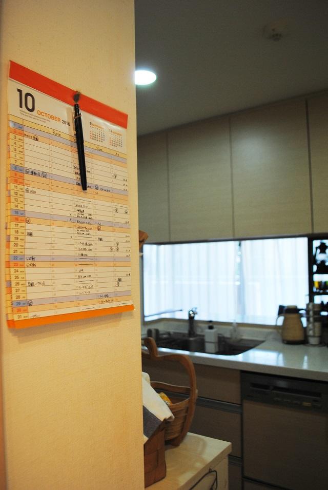 """100円ショップの""""ファミリーカレンダー""""で、家族が互いに楽になるスケジュール管理"""