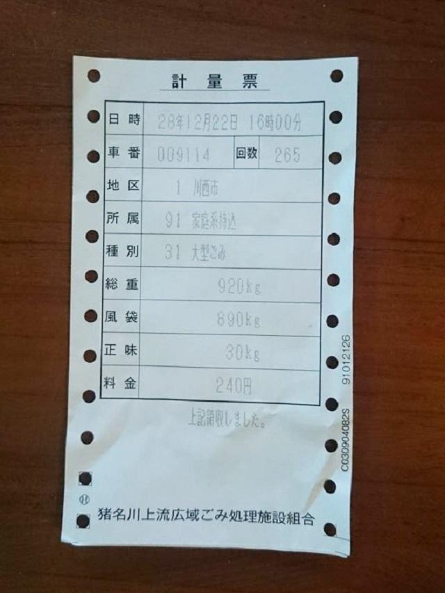 20161229nakamura_2