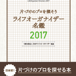 20170201takahara_01