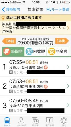 遅刻グセを直したい!ルート検索アプリを使った時間管理のアイデアとは?