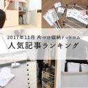 【2017年11月】人気記事ランキング|DIY学習机ビフォー・アフター、ベランダの大掃除ほか