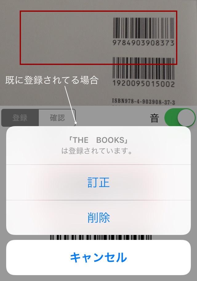 蔵書管理アプリで簡単になった、本の「買い方」「見直し方」「手放し方」