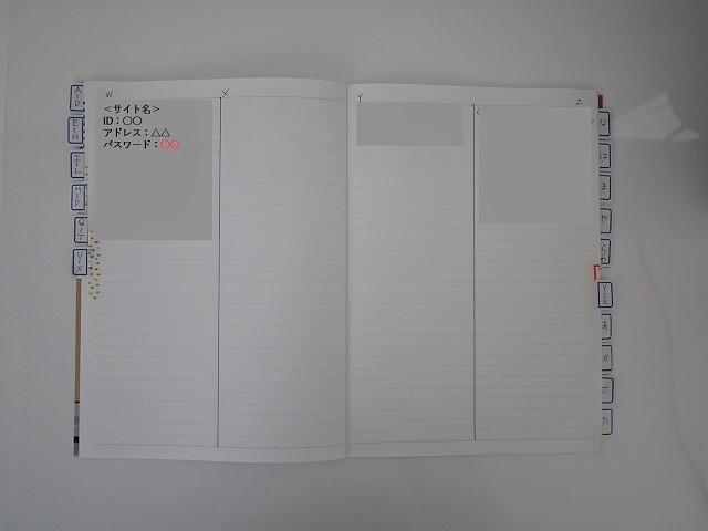 パスワードの管理できていますか? すぐに検索できるアナログ式台帳で管理をラクに!