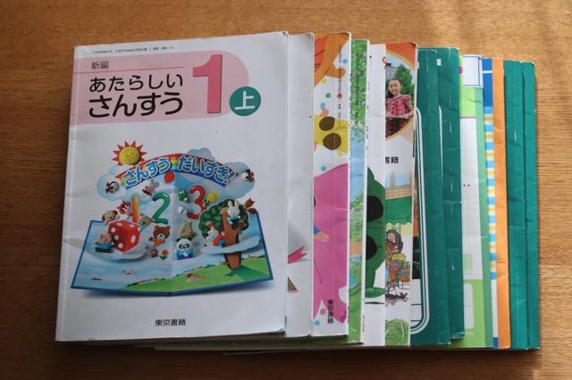 小学生の使い終わった教科書、どうしてる? 教科書をスッキリ処分する方法