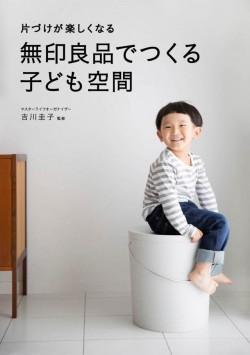 「片づけが楽しくなる 無印良品でつくる子ども空間」