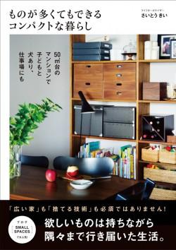 「ものが多くてもできるコンパクトな暮らし」は本日発売