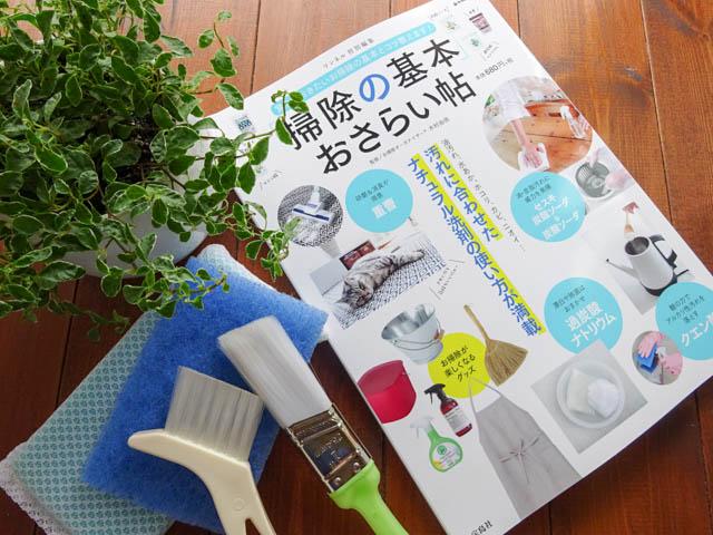 覚えておきたいお掃除の基本とコツ教えます!『「掃除の基本」おさらい帖』は本日発売です