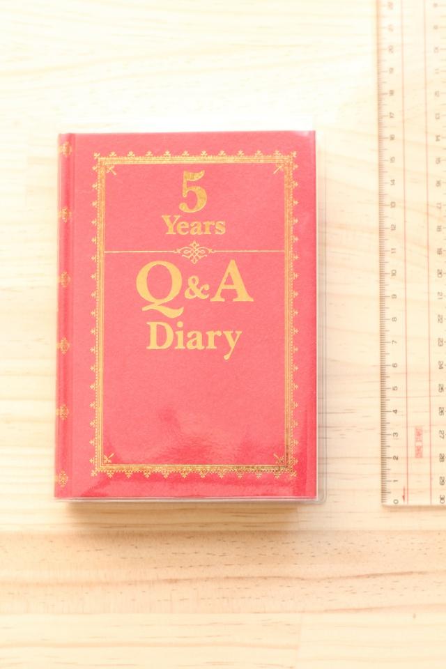 「 日記は続きません!!」、そんなあなたでも続けられる○○○○5年日記