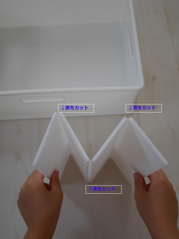 材料費130円で作れる!「プラダン」で収納ボックスの仕切りをカスタマイズ