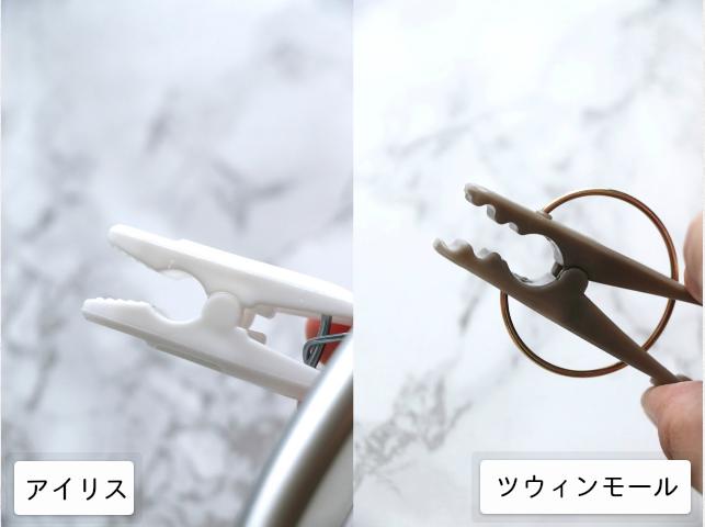 アイリスオーヤマVSベルメゾン(ツウィンモール)比べて分かった! 使いやすいランドリーハンガーの見極めポイント!