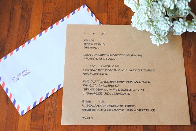 片づけ好きのサンタさんからのお手紙?! それは、溢れかえるおもちゃスペースの救世主!