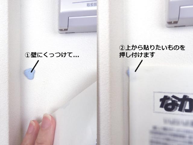 新築にも賃貸にもおススメ! 壁に穴をあけないでお便りを貼れるお助けアイテム