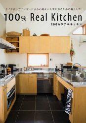 100%リアルキッチン ライフオーガナイザーによる心地よい人生を送るための暮らし方