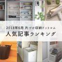 【2018年 6月】人気記事ランキング|食器収納の工夫、洗濯動線0メートル、突っ張り棒で作るゴミ置き場ほか