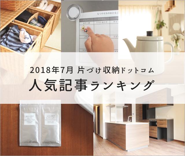 【2018年 7月】人気記事ランキング|あえて買うもの、洗濯物の置きっぱなし予防、昼ごはん作りをラクにする工夫ほか