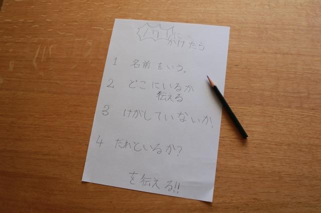 9/1は防災の日!災害用伝言ダイヤルには「体験日」があるのを知っていますか?
