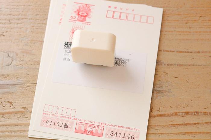 年賀状整理にもお役立ち! 100均で買える個人情報保護用スタンプ