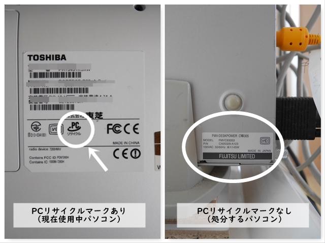 【体験レポ】ブラウン管モニターとディスクトップパソコンはどのように処分したらいいの?