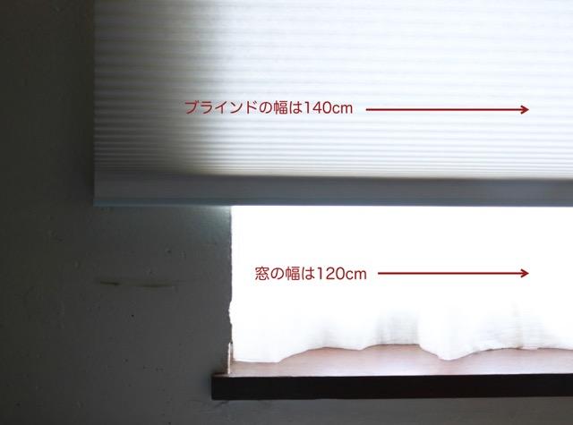 窓の断熱に効果あり!? イケアの断熱ブラインドのメリットとデメリット