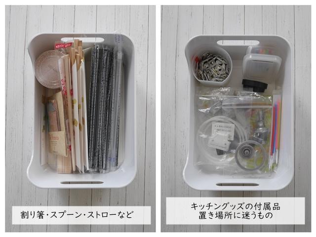 置き場所に困るキッチングッズは、一時置きボックスにまとめる、見直す、もらわないで解決!