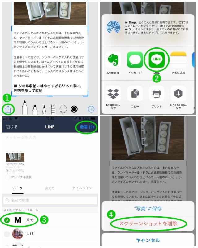 画像も保存できるから手で書くより便利!スマホのアプリLINEをメモとして使う裏技