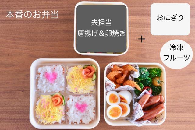 頑張りたくない派の運動会のお弁当は、先輩ママ直伝「ラクな映え技2つ」で乗り切ります!