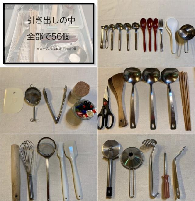 引き出し一つに56個!必要な調理器具すべてを使いやすくしまいやすく収める秘訣
