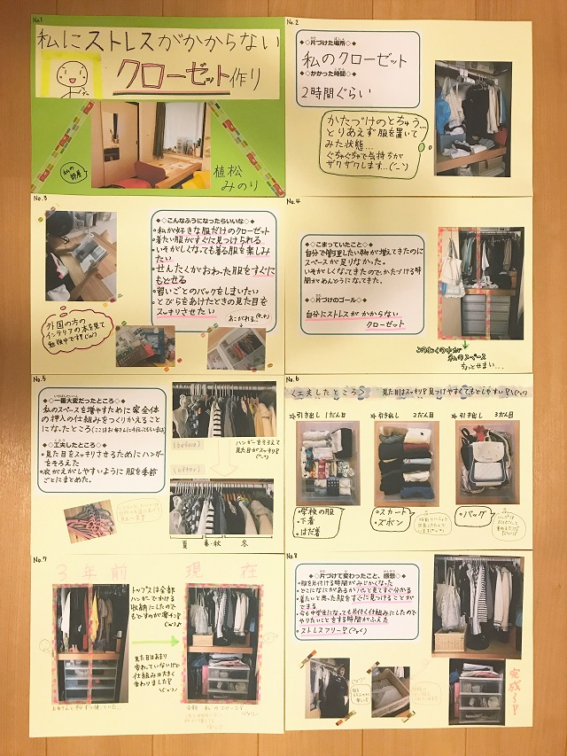 自由 金賞 夏休み 研究