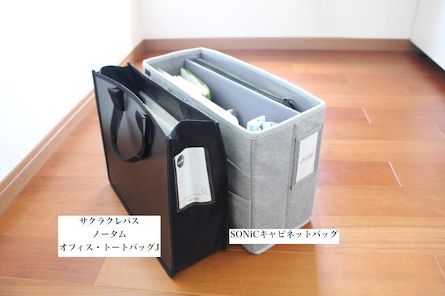 PCも書類もサッと取り出せる!キャビネットバッグはお仕事セットの持ち運びに便利
