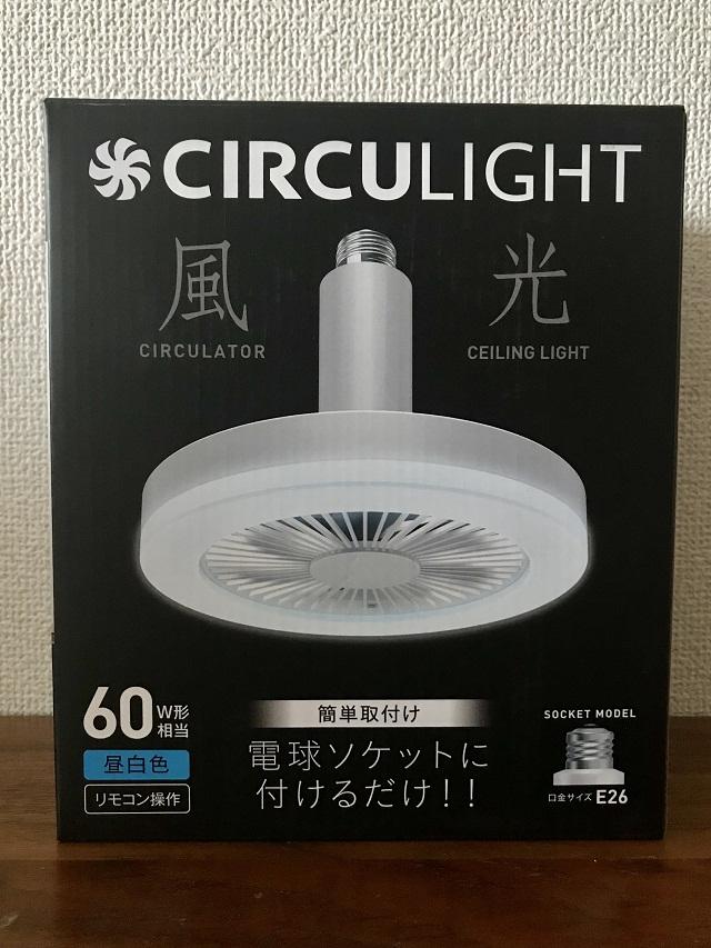 """LED付サーキュレーターで夏の洗面所の""""暑すぎ問題""""を一挙解決!"""