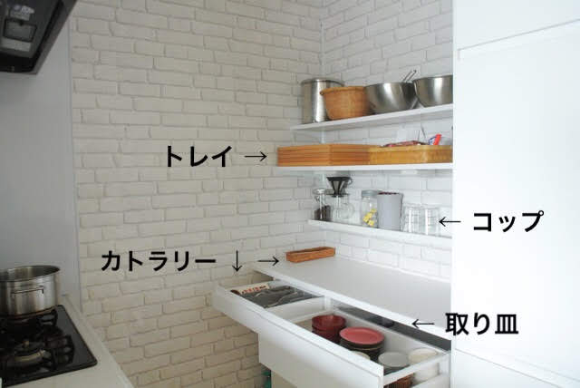 """狭いキッチンでの家事シェアは無理?! イライラは""""収納の配置""""で解決します!"""