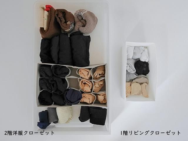 15分あればできる!衣類のオーガナイズ 靴下&タイツ編