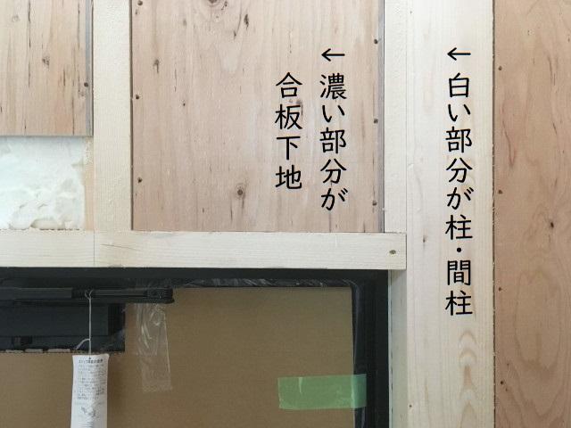 【実録】家づくり&片づけのプロが自宅を建てる ~下地はどこに入れる?編