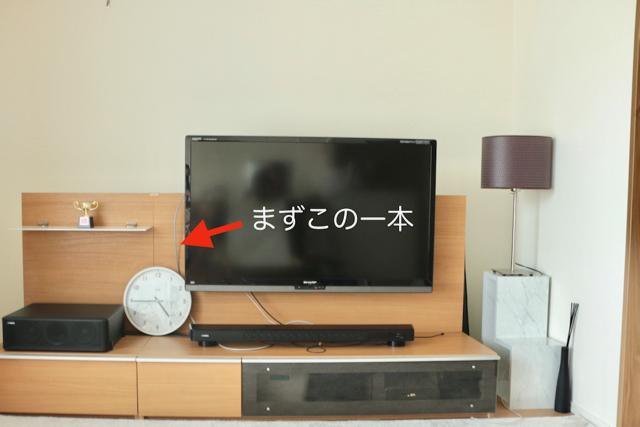 挿し直しただけでスッキリ! テレビまわりの気になる配線を整理するときの3つのポイント