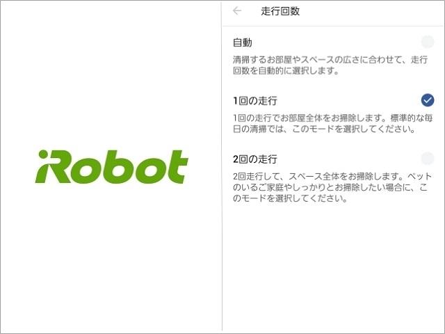 ロボット掃除機「ルンバ」のタイマー利用で、朝時間がさらに効率的に