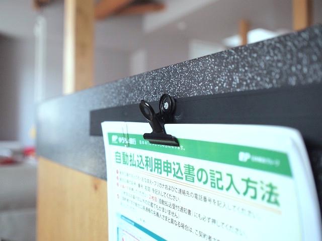 300円で簡単DIY! 提出忘れを防ぐ書類管理のベスポジ、マグネット掲示板の作り方